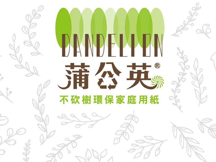 蒲公英-不砍樹環保抽取衛生紙