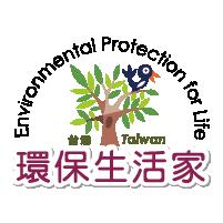 環保生活家